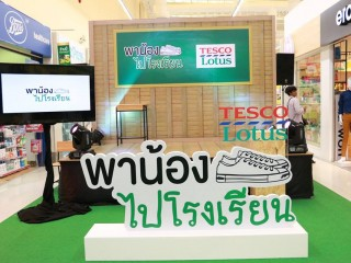 TESCO LOTUS BACK TO SCHOOL